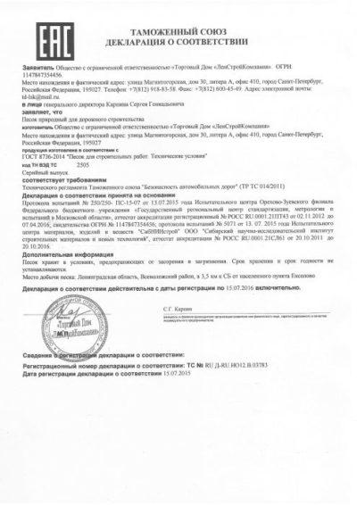 Декларация о соответствии ТС