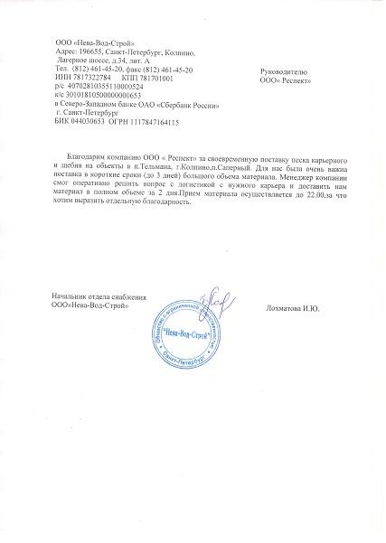 Отзыв от ООО «Нева-Вод-Строй»