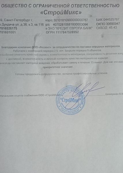 Отзыв от ООО «Строймикс»
